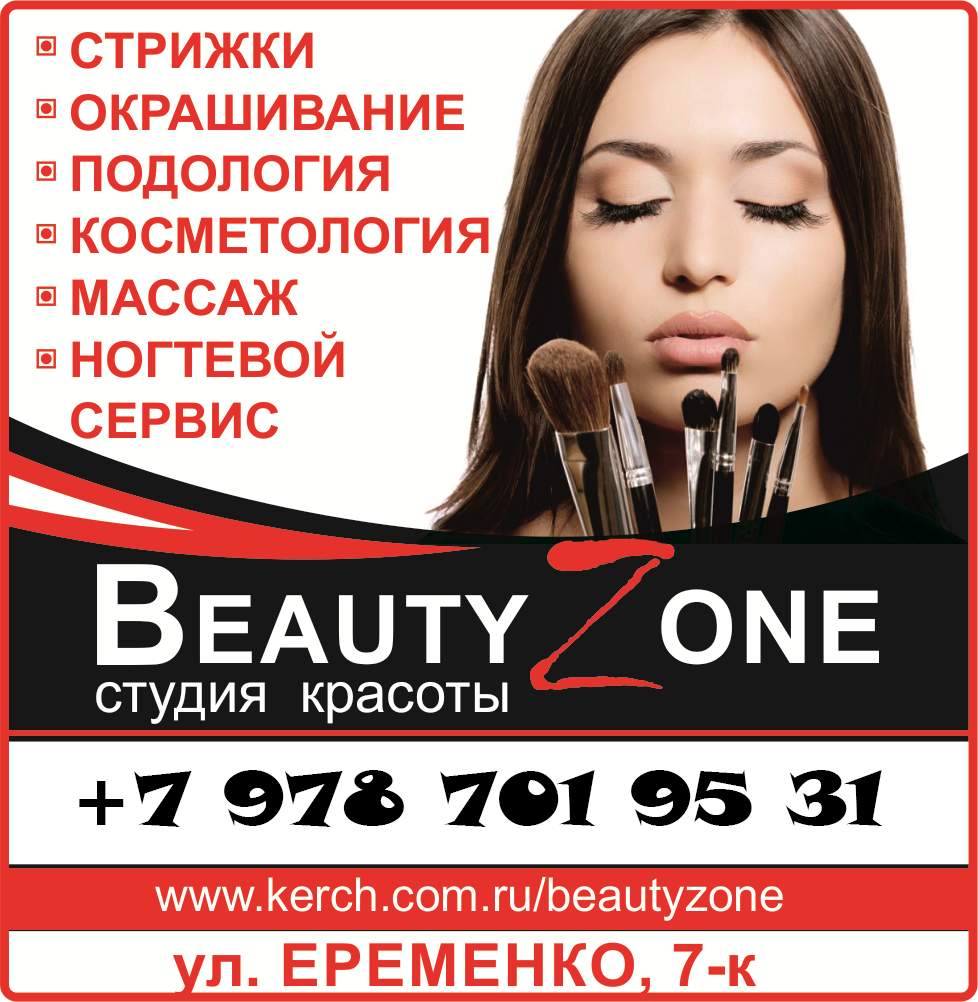 beauty-zone